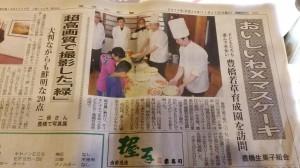 豊橋生菓子組合ココット