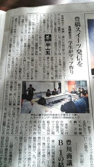 ココット中日新聞