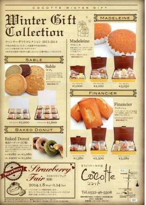 ココット 焼き菓子
