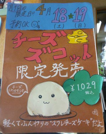 スフレチーズケーキ ¥1,029 ...