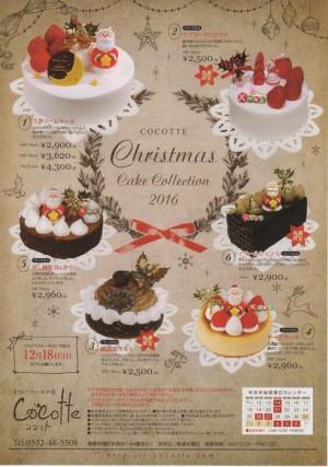 クリスマスケーキ 2016