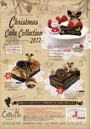 2017 クリスマスケーキ チラシ